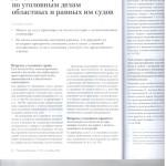 Дайджест практики по угл. делам обл. и равныи им судов л.1 001