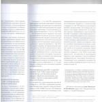 Дайджест практики по угл. делам обл. и равныи им судов л.4 001