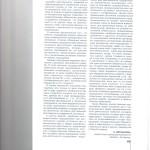 Допрос государственным обвинителем 004