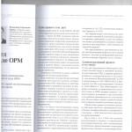 Как возмещать вред от нарушений в ходе ОРМ л.2 001