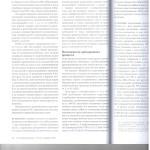 Как возмещать вред от нарушений в ходе ОРМ л.3 001