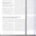 Как возмещать вред от нарушений в ходе ОРМ л.5 001