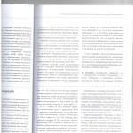 Как возмещать вред от нарушений в ходе ОРМ л.6 001