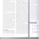 Как возмещать вред от нарушений в ходе ОРМ л.8 001