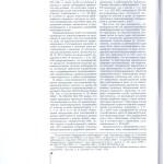 Оспаривание прокурором в Арбитражном суде решений административн 002