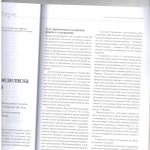Ошибки защиты по угл.делам о мош-ве л.2 001