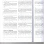 Ошибки защиты по угл.делам о мош-ве л.3 001
