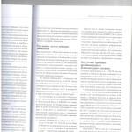 Ошибки защиты по угл.делам о мош-ве л.4 001