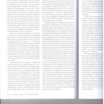 Ошибки защиты по угл.делам о мош-ве л.5 001