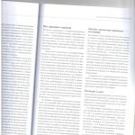 Ошибки защиты по угл.делам о мош-ве л.6 001