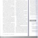 Ошибки защиты по угл.делам о мош-ве л.7 001