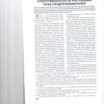 Привлечение к административной ответственности 001