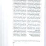 Привлечение к административной ответственности 003
