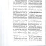 Применение правил 002