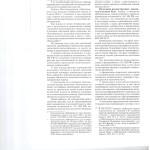 Применение правил 004