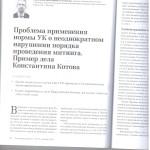 Проблема прим.нормы УК о митинге л.1 001