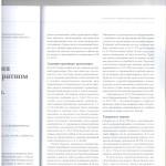 Проблема прим.нормы УК о митинге л.2 001