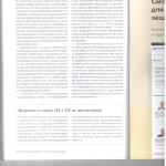 Проблема прим.нормы УК о митинге л.7 001