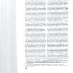 Субъект преступных посягательств на сведения, 003