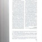 Субъект преступных посягательств на сведения, 004