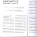 Дайджест практики по угл.делам ВС РФ л.1 001