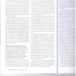 Дайджест практики по угл.делам ВС РФ л.3 001