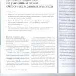 Дайджест практики по угл.делам област. судов л.1 001