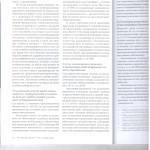 Дайджест практики по угл.делам област. судов л.3 001