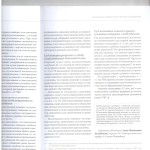 Дайджест практики по угл.делам област. судов л.4 001