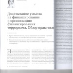 Док.умысла на фин.терроризма л.1 001