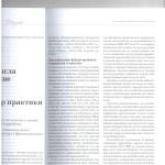 Док.умысла на фин.терроризма л.2 001