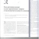 Как регион.суды прим.норму о деянии л.1 001