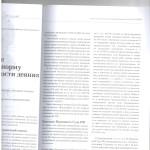 Как регион.суды прим.норму о деянии л.2 001