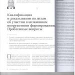 Кв. и док.в нез. вооруж. формир. л.1 001