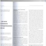 Кв. и док.в нез. вооруж. формир. л.2 001