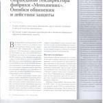 Оправд.ген.директора Меншивик л.1 001