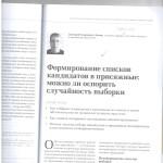 Форм. списков кандидатов в присяж. л.1 001