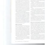 Альтернативная экспертиза в УПК 003