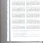 Альтернативная экспертиза в УПК 004