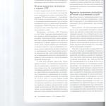 Альтернативная экспертиза в УПК 005