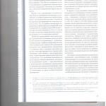 Альтернативная экспертиза в УПК 006