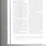 Защита имущественных прав 002