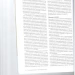 Защита имущественных прав 003