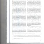 Защита имущественных прав 004