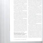 Защита имущественных прав 005