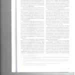 Защита имущественных прав 006
