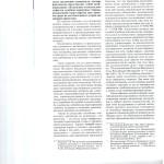 К вопросу о рецензировании 004