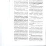 К вопросу о рецензировании 006