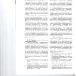 Право кредиторов на выбор 003