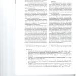 Право кредиторов на выбор 005